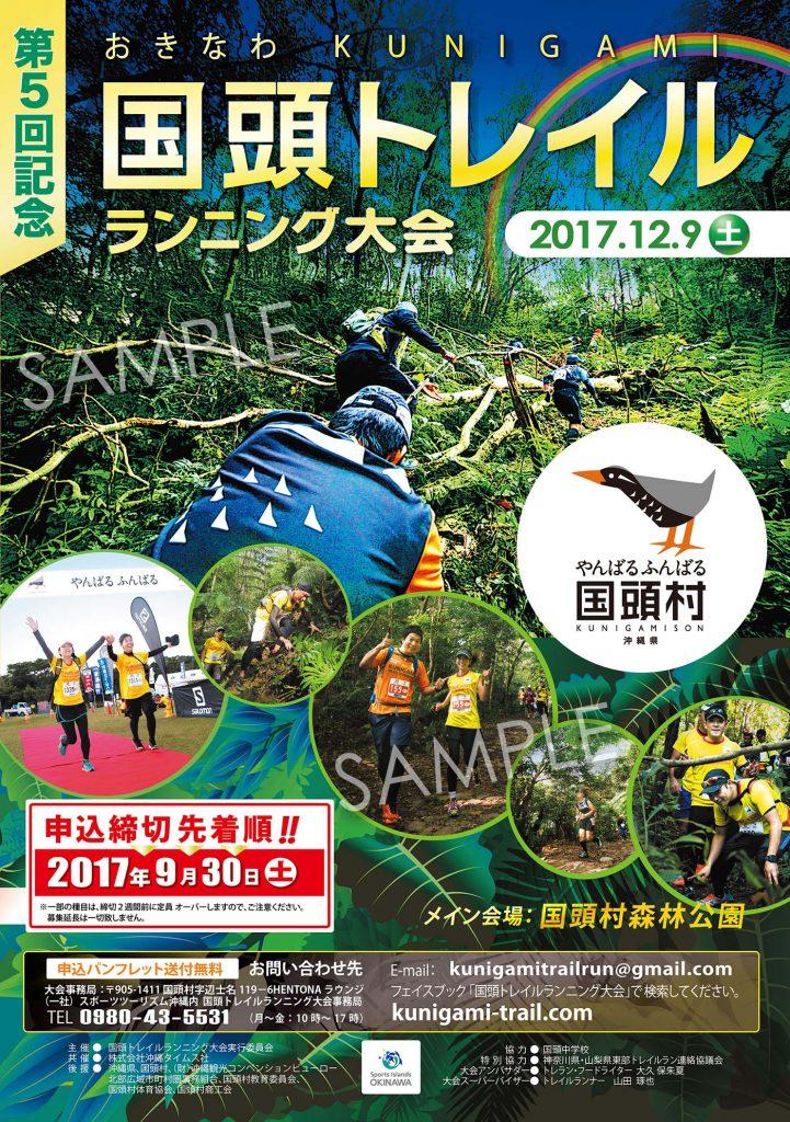 国頭トレイル広告制作案件2017.12.9. by NEWKNOWN