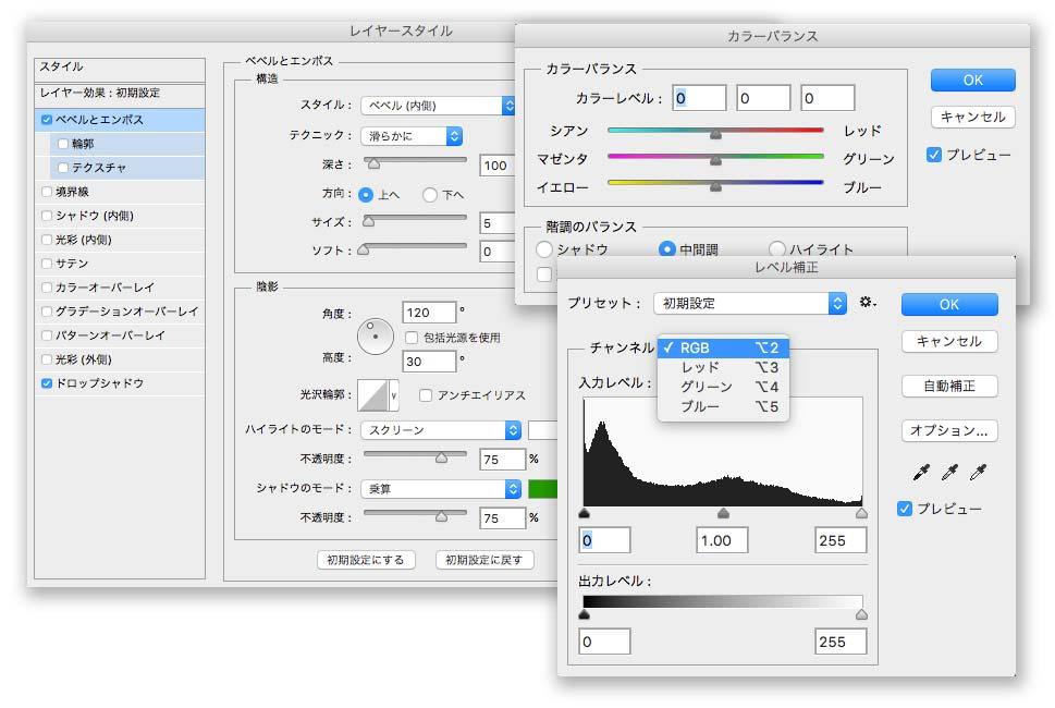 Photoshopレイヤースタイルのパネル、色彩制御のパネル