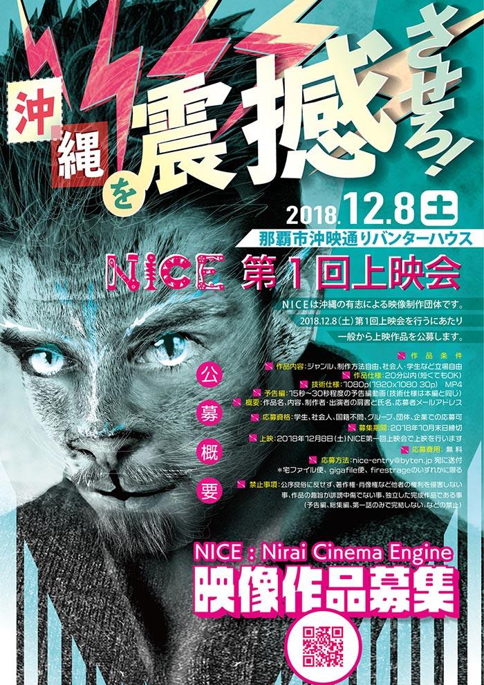 映像祭のポスターイメージ