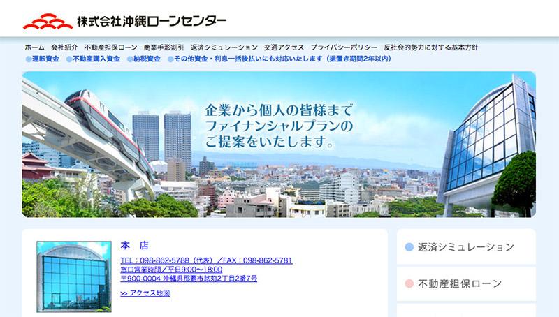 沖縄ローンセンターWEB制作事例